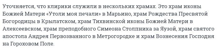 В каких храмах Москвы служили священники с коронавирусом