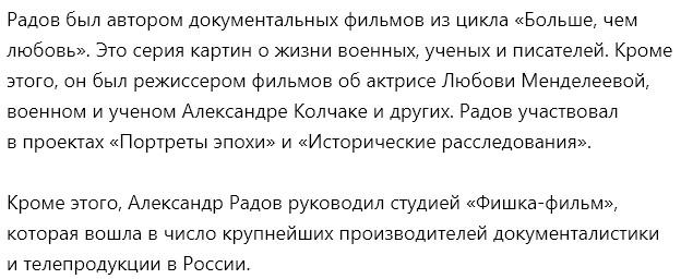 Умер Александр Радов у него нашли коронавирус