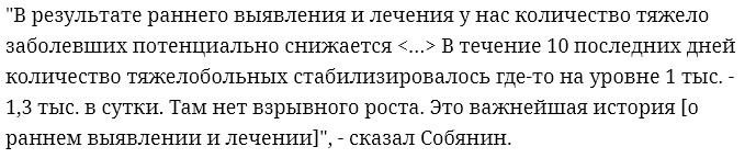 Собянин: в Москве ситуация с тяжелобольными стабилизировалась