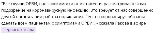 Жители Москвы с симптомами ОРВИ будут сдавать анализы на коронавирус