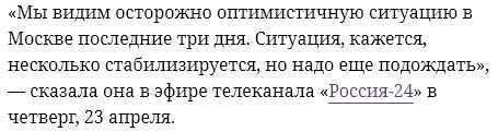 ВОЗ видит оптимизм в развитии ситуации с коронавирусом в Москве