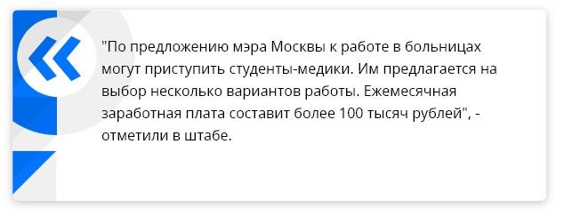 За работу с коронавирусными больными студенты будут получать более 100 тыс. руб. зарплату