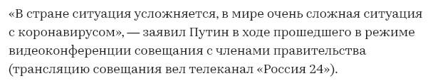 Ситуация в России с коронавирусом на 2 апреля 2020 года усложняется, по словам Путина