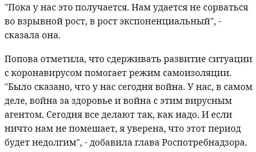 Режим самоизоляции уберегает Россию от взрывного роста заболеваемости коронавирусом.