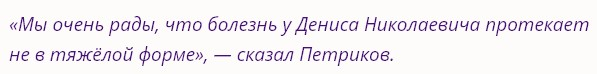 Состояние у зараженного коронавирусом Дениса Проценко - не тяжелое.