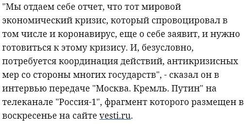 Песков предупредил о мировом экономическом кризисе из-за коронавируса.