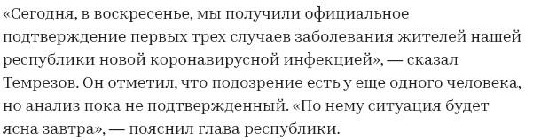 В Карачаево-Черкесии у 3-х человек нашли коронавирус.