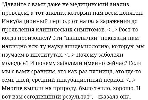 Нашли причину роста числа молодых зараженных коронавирусом в России