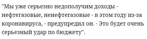 Россия недополучит большие доходы из-за коронавируса.