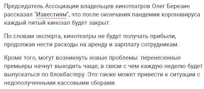 20% кинотеатров в России может закрыться после окончания самоизоляции граждан