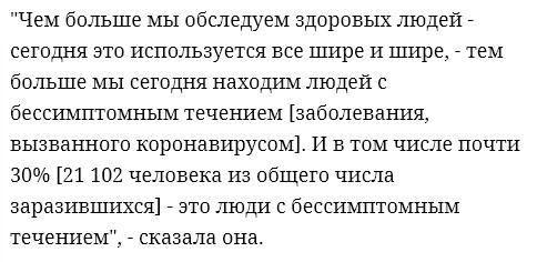 30% заразившихся коронавирусом в России не наблюдают у себя симптомов