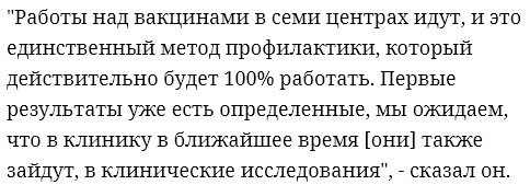 Михаил Мурашко сообщил, что в России разрабатывают вакцину от COVID-19 семь центров