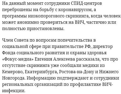 В России прогнозируют скачек ВИЧ после COVID-19