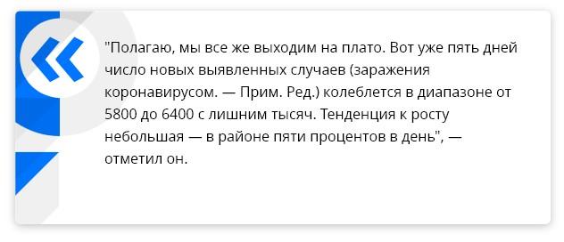Пушков - Россия выходит на плато по коронавирусу