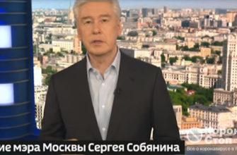 Коронавирус - обращение СОбянина к москвичам 10-04-2020