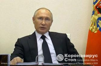 Выступление Путина 15 апреля 2020