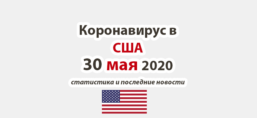 Коронавирус в США на 30 мая 2020 года