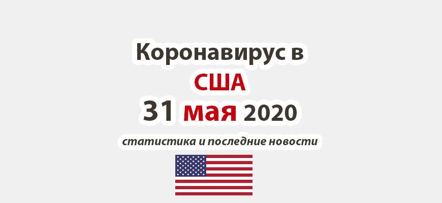 Коронавирус в США на 31 мая 2020 года