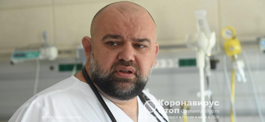 Денис Николаевич Проценко главврач больницы в Коммунарке с коронавирусом