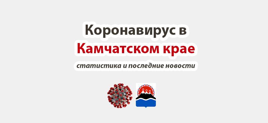 Коронавирус в Камчатском крае