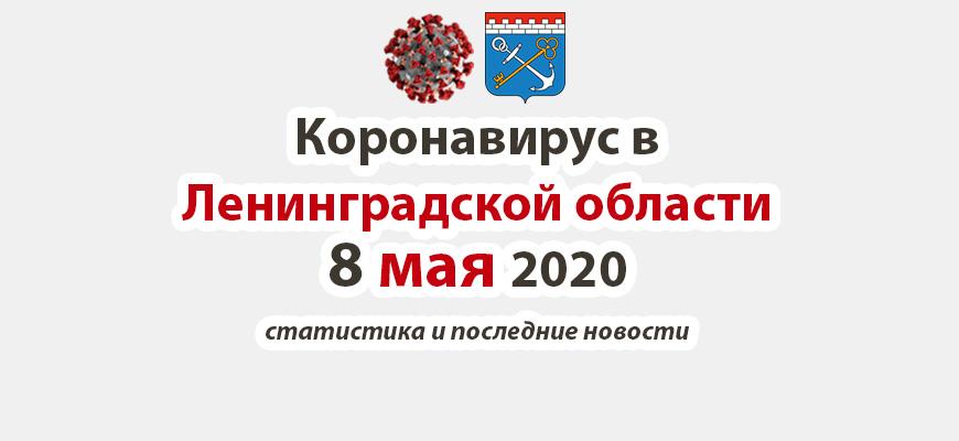 Коронавирус в Ленинградской области 8 мая 2020