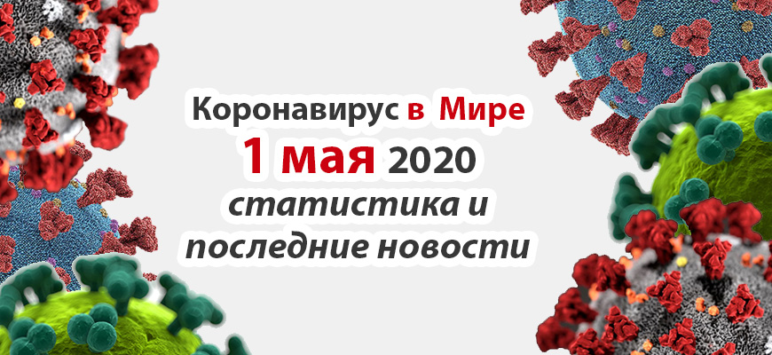 Коронавирус COVID-19 в мире статистика на 1 мая 2020
