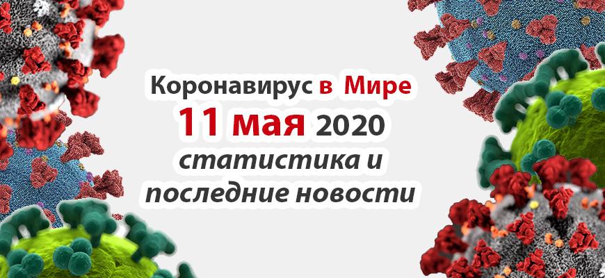 Коронавирус COVID-19 в мире статистика на 11 мая 2020