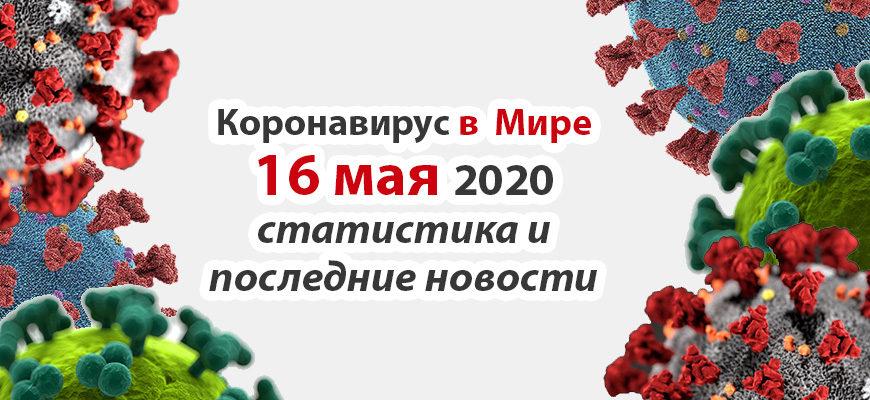 Коронавирус COVID-19 в мире статистика на 16 мая 2020