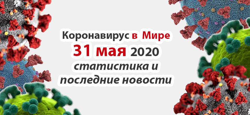 Коронавирус COVID-19 в мире статистика на 31 мая 2020