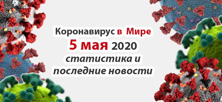 Коронавирус COVID-19 в мире статистика на 5 мая 2020