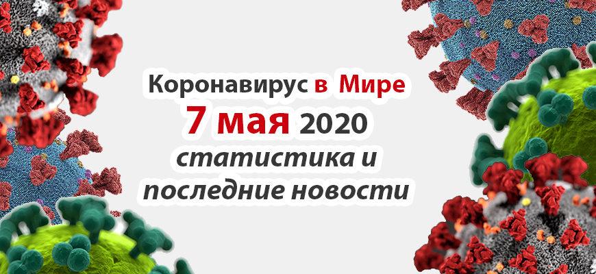Коронавирус COVID-19 в мире статистика на 7 мая 2020