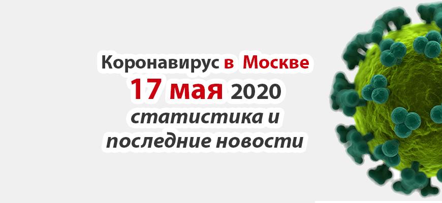 Коронавирус в Москве на 17 мая 2020 года