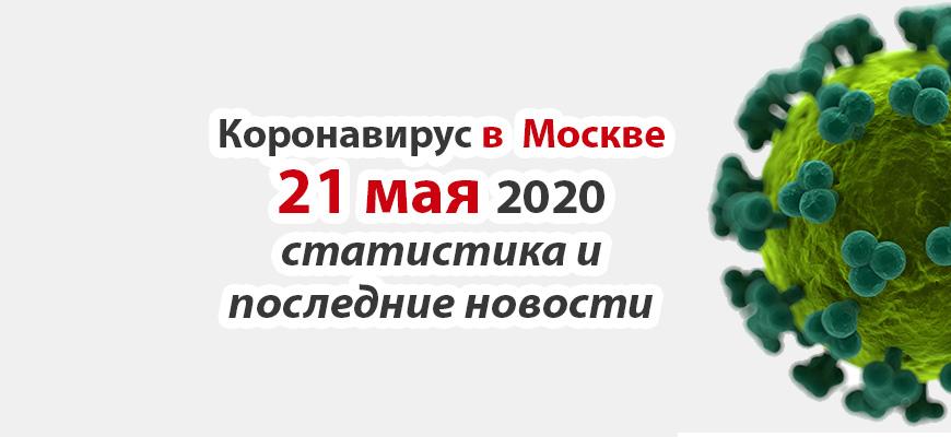 Коронавирус в Москве на 21 мая 2020 года