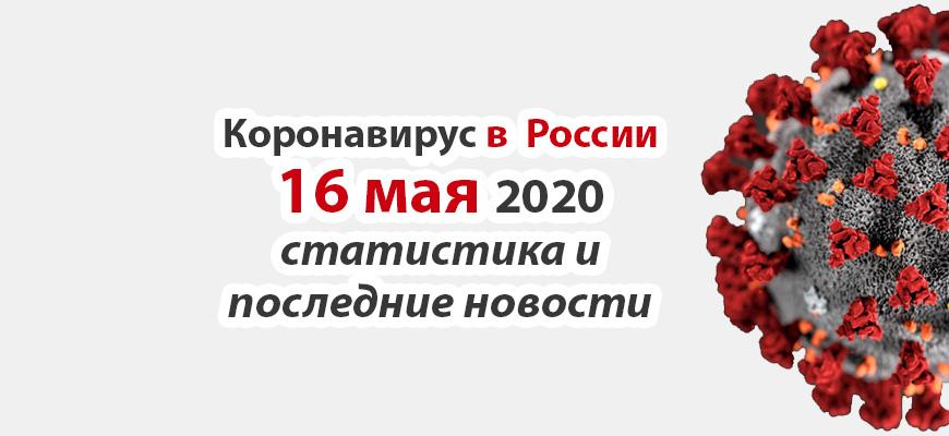 Коронавирус в России на 16 мая 2020 года