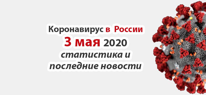 Коронавирус в России на 3 мая 2020 года