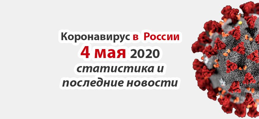 Коронавирус в России на 4 мая 2020 года