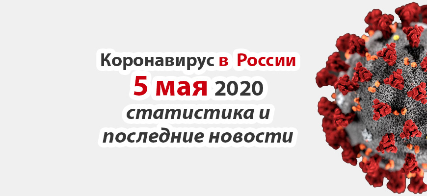 Коронавирус в России на 5 мая 2020 года