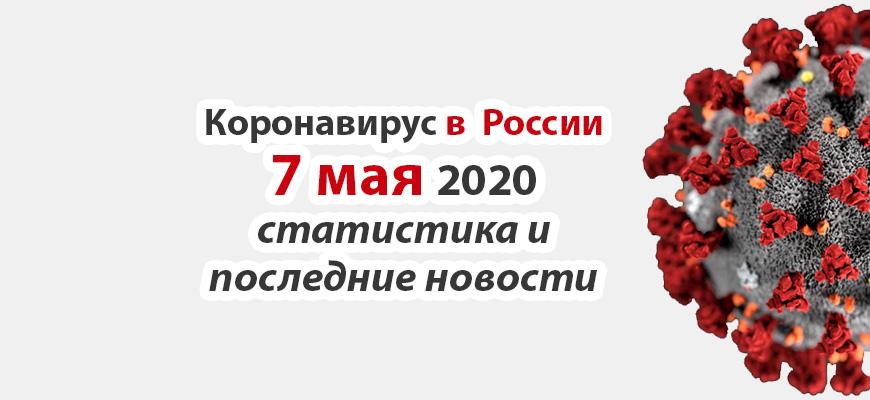 Коронавирус в России на 7 мая 2020 года