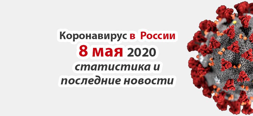 Коронавирус в России на 8 мая 2020 года