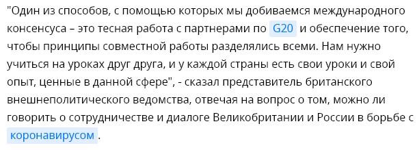 Англия поддерживает диалог с Россией по коронавирусу