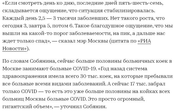 Собянин: Москва вышла на пик заражаемости коронавирусом