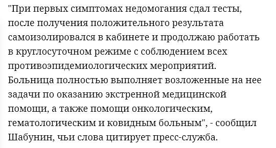 Алексей Шабунин с коронавирусной болезнью продолжает работать