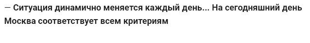 Коронавирус в Москве 13 мая: сколько заболевших на сегодня и последние новости