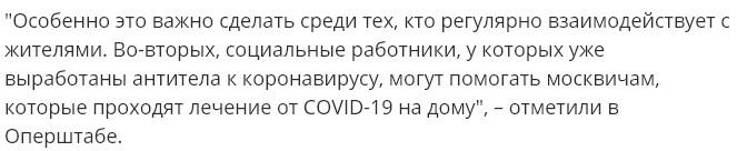 В Москве тестируют соцработников на КОВИД