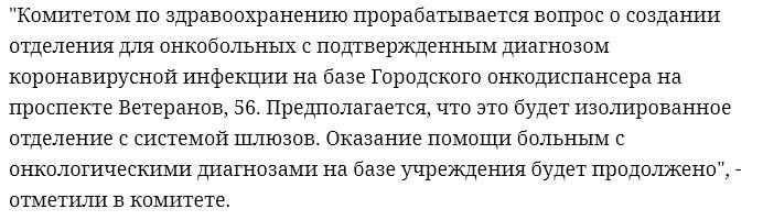 Отделение для онкобольных с коронавирусом в Петербурге