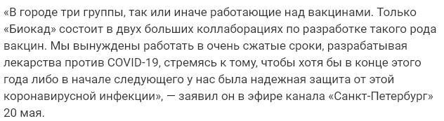 Вакцина от коронавируса в Петербурге