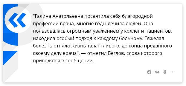 Беглов выразил соболезнования