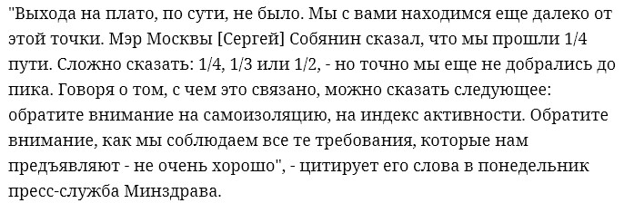 России еще далеко до выхода на плато по COVID-19