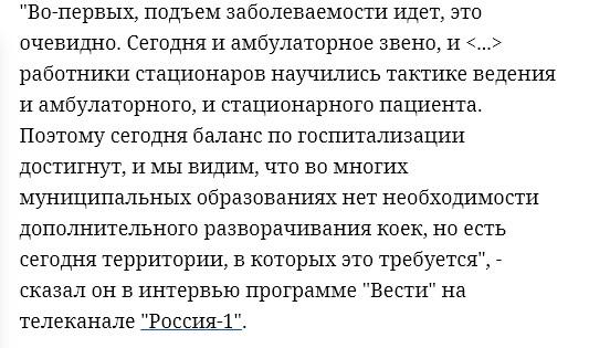 Мурашко о подъеме заболеваемости KODBL-19 в России