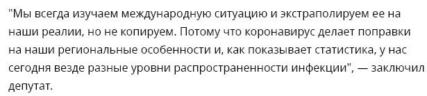 Онищенко о коронавирусе в России